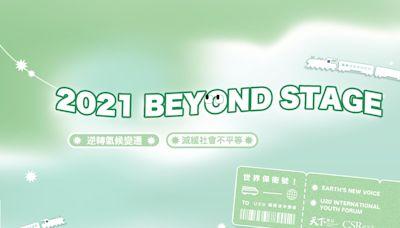 3張圖、3段文字故事 看16組台灣青年從氣候行動,擴大到社會平等的創新方案|2021.U20 Beyond Stage- CSR@天下