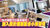 【裝修設計】為夫婦愛犬打造幸福宅 加入設計細節配合小狗習慣 - 香港經濟日報 - 地產站 - 家居生活 - 裝修設計