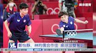08/09 東京奧運圓滿落幕 回顧台灣史上最佳表現