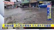 雨彈來襲! 大仁科大積淹水 行人涉水不見腳踝