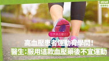 【世界高血壓日】高血壓患者做運動有學問!如何提防心臟病來襲?服用哪一種血壓藥後不宜運動? | 健康大晒