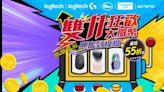 Logitech 雙 11 狂歡大撒幣 最高現折 NT$1,111 !