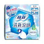 蘇菲 清新涼感清涼薄荷系列衛生棉(23cm)(12片/包)