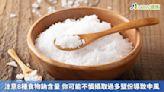 注意8種食物鈉含量 你可能不慎攝取過多鹽份導致中風