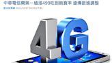 電信三雄4G低價吃到飽費率調漲,4G低價上網吃到飽該改選哪個?