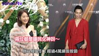 兩位女神合體畫面太美了! 賈永婕和郭婞淳牽手得到好幾萬個讚
