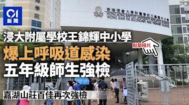 浸大附屬學校王錦輝中小學爆上呼吸道感染 五年級師生強制檢測