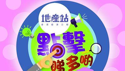新地司徒拔道CENTRAL PEAK II洋房成交 呎價9.5萬元創東半山新高 - 香港經濟日報 - 地產站 - 二手住宅 - 私樓成交
