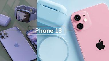 蘋果秋季發佈會、iPhone 13預購時間出來了!新色「女神莓果粉」美翻,加碼永遠顯示功能