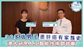 【TOPick診症室】30多歲男子患肝癌有家族史 港大研究人工智能技術助診斷 - 香港經濟日報 - TOPick - 新聞 - 社會