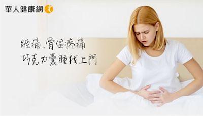 經痛、骨盆疼痛,巧克力囊腫找上門!會釀不孕?一定要手術?不孕專家解答