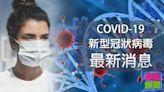 【新冠肺炎】五個指明地方及一間幼兒學校需強制檢測