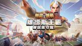 《無盡城戰》 官方公開「遺跡爭奪戰」玩法