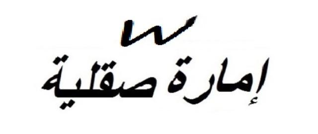 E' VERO CHE l' ARABO SICULO e L' ARABO NORMALE sono praticamente quasi uguali come lingue?