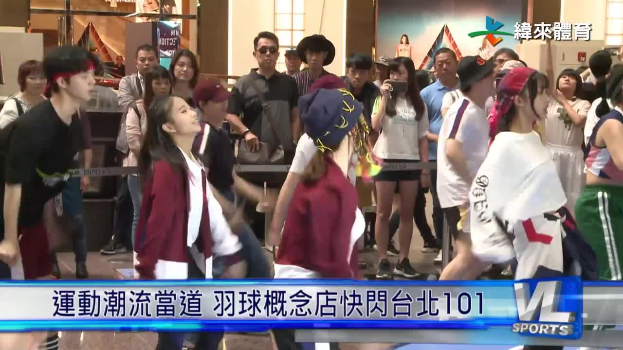 5/14 運動潮流當道 羽球概念店快閃台北101