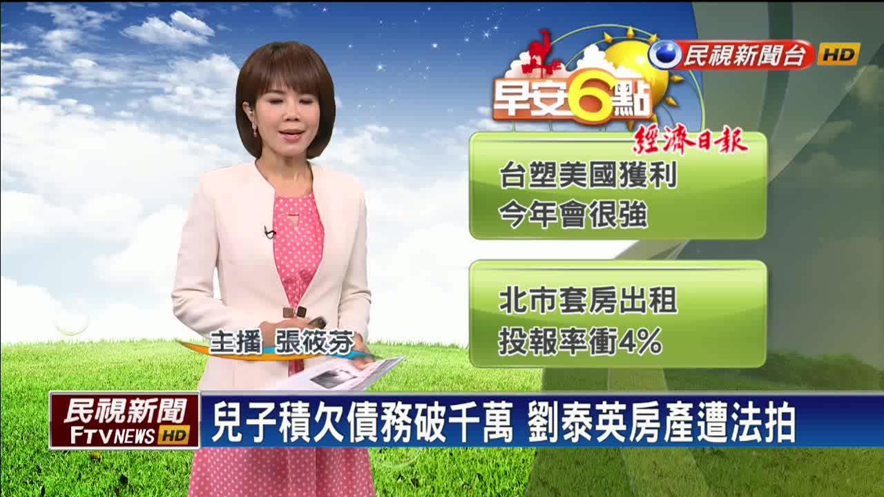 兒子積欠債務破千萬 劉泰英房產遭法拍