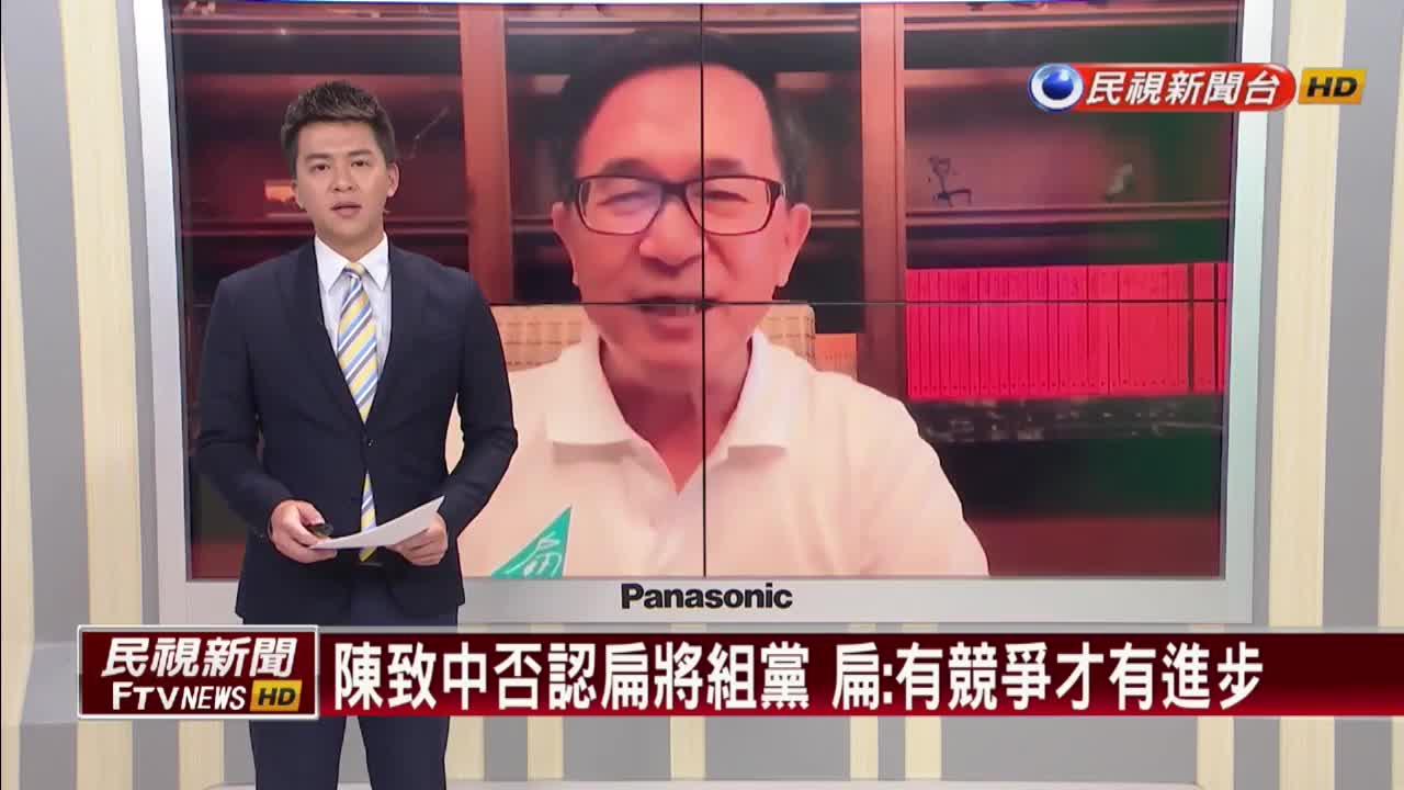 陳致中否認扁將組黨 阿扁:有競爭才有進步
