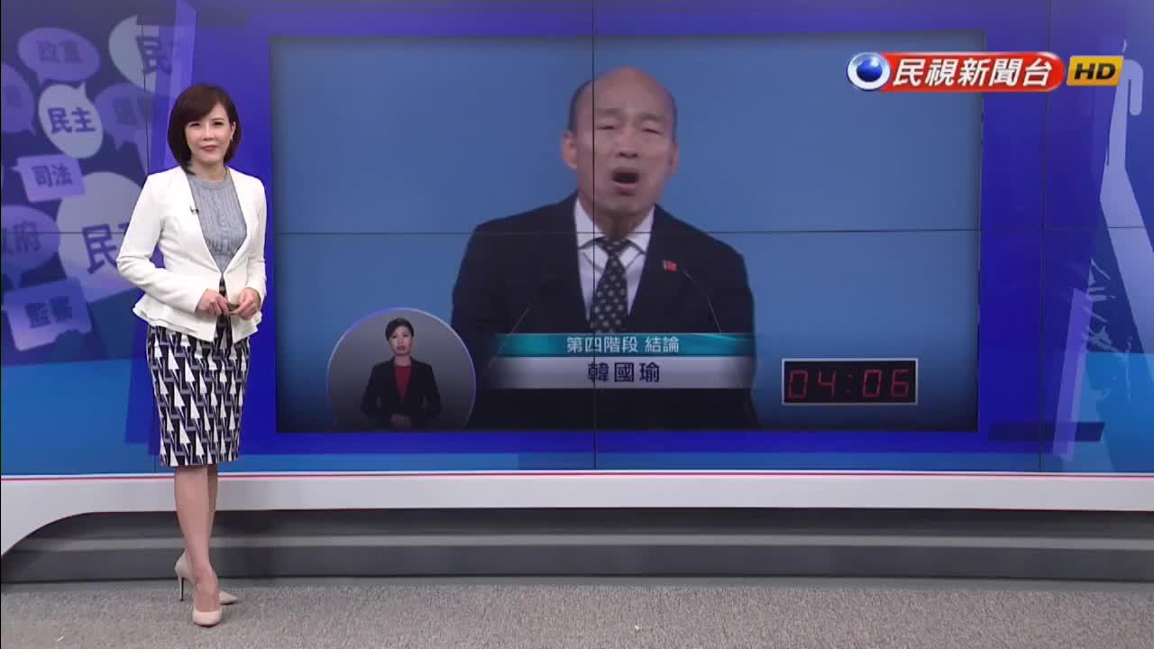 總統辯論/韓國瑜扯總統長相「五短五長」 蔡英文:我不會跪著走路
