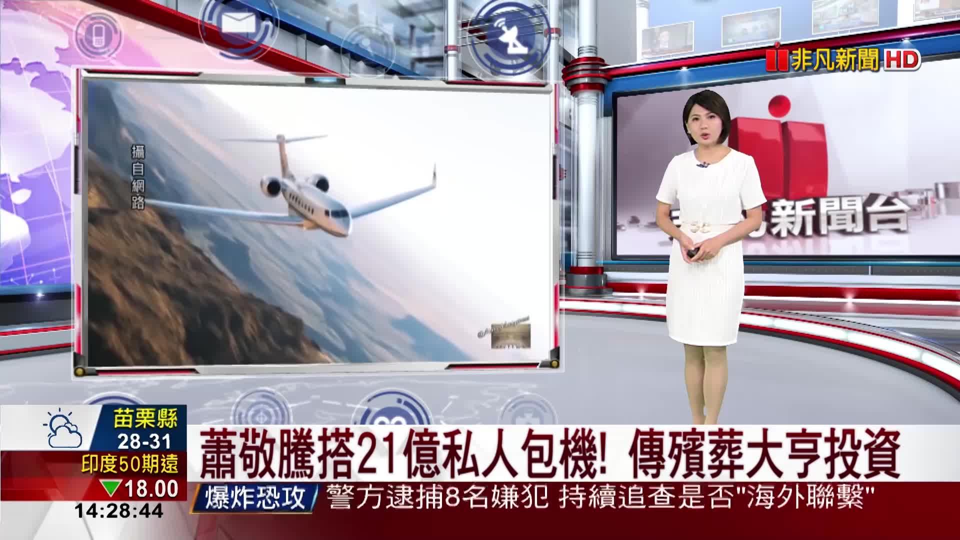 蕭敬騰搭21億私人包機! 傳殯葬大亨投資