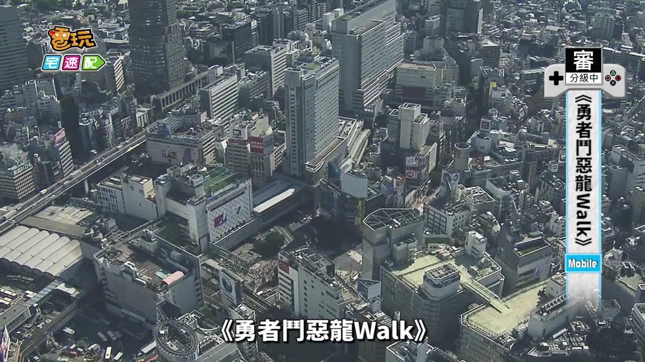 AR遊戲大亂鬥時代來臨!《勇者鬥惡龍Walk》即將參戰 2019年預定推出!