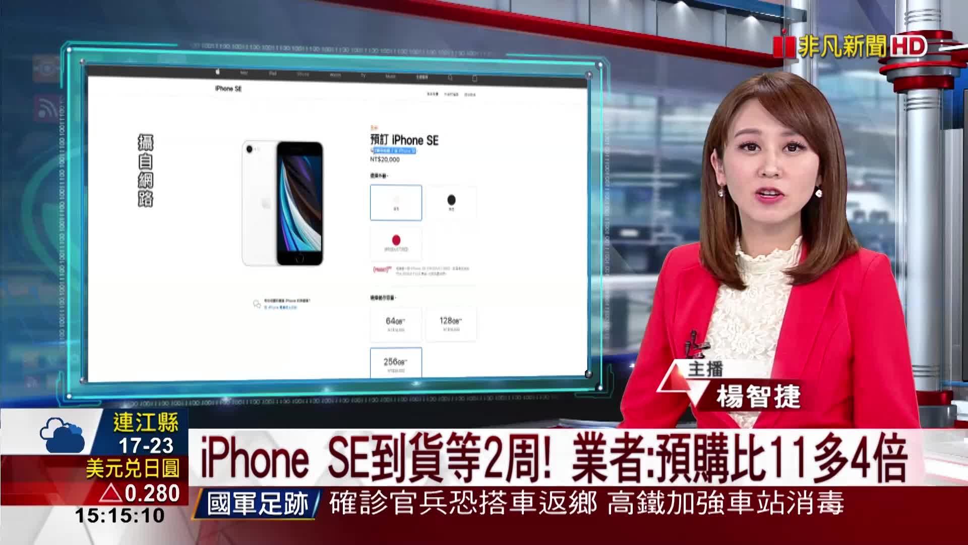 iPhone SE到貨等2周! 業者:預購比11多4倍