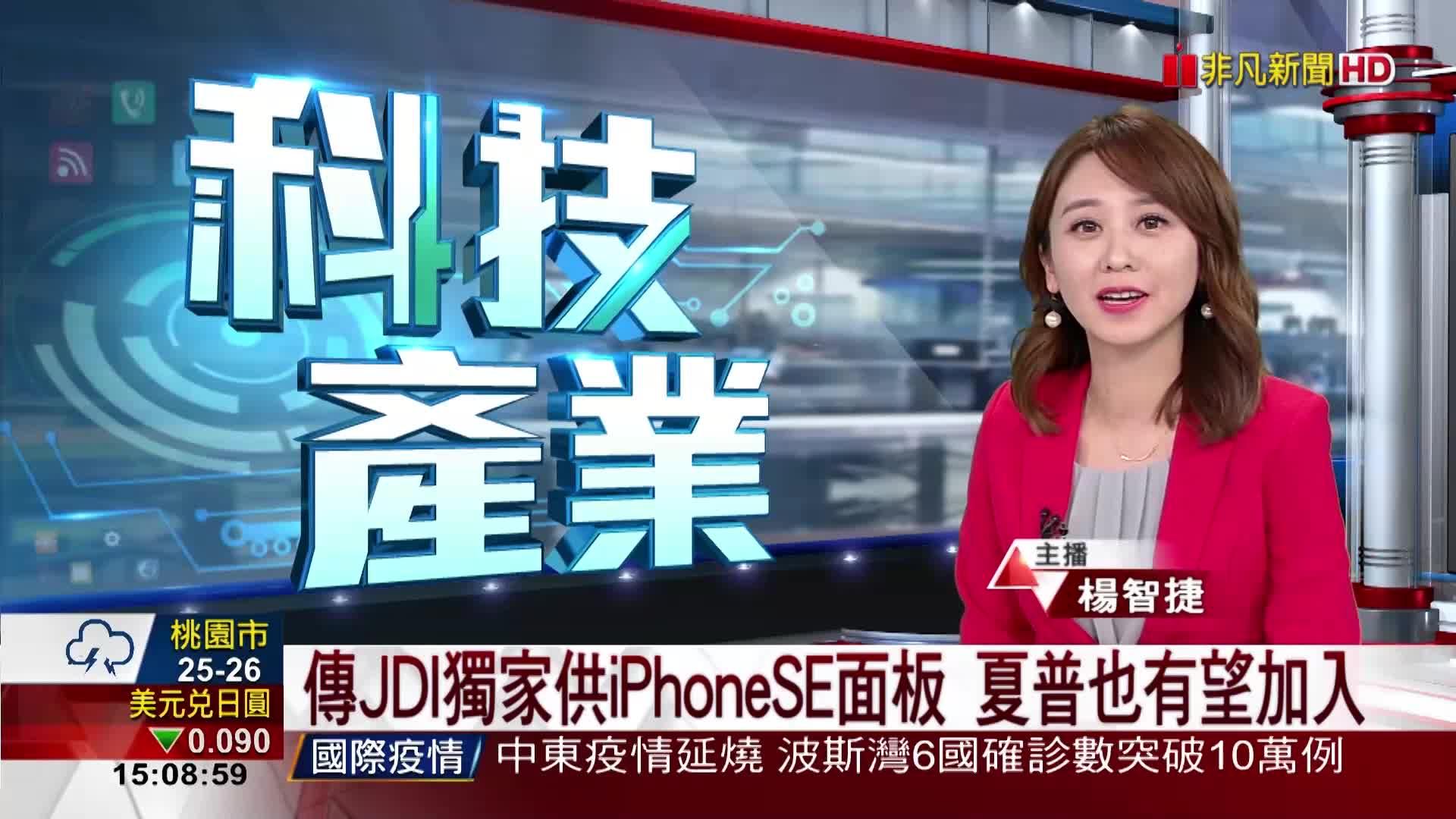 傳JDI獨家供iPhoneSE面板 夏普也有望加入