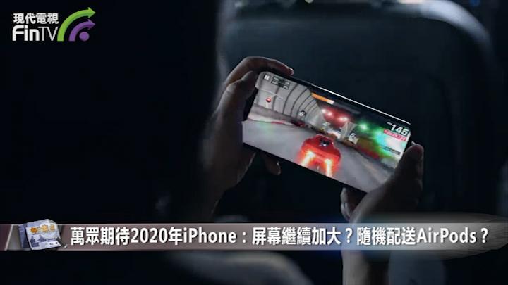 萬眾期待2020年iPhone:屏幕繼續加大?隨機配送AirPods?
