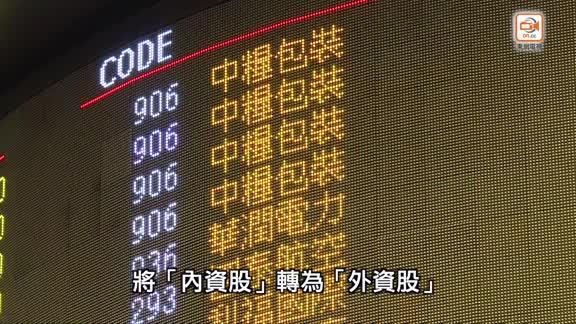 專訪!新股女王:全流通H股IPO料明年登場