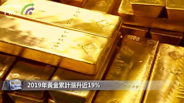 2019年黃金累計漲升近19%