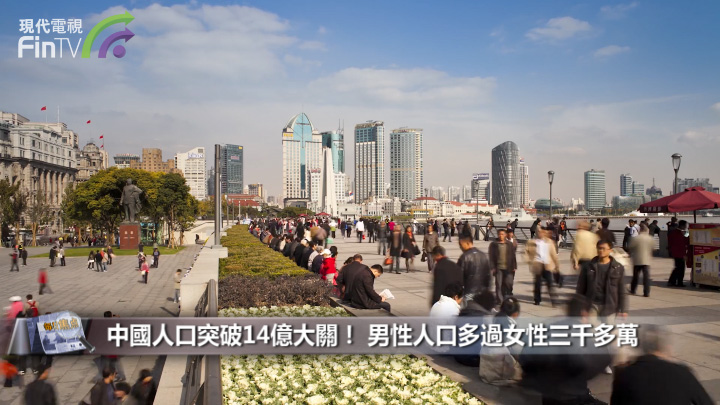 中國人口突破14億大關! 男性人口多過女性三千多萬