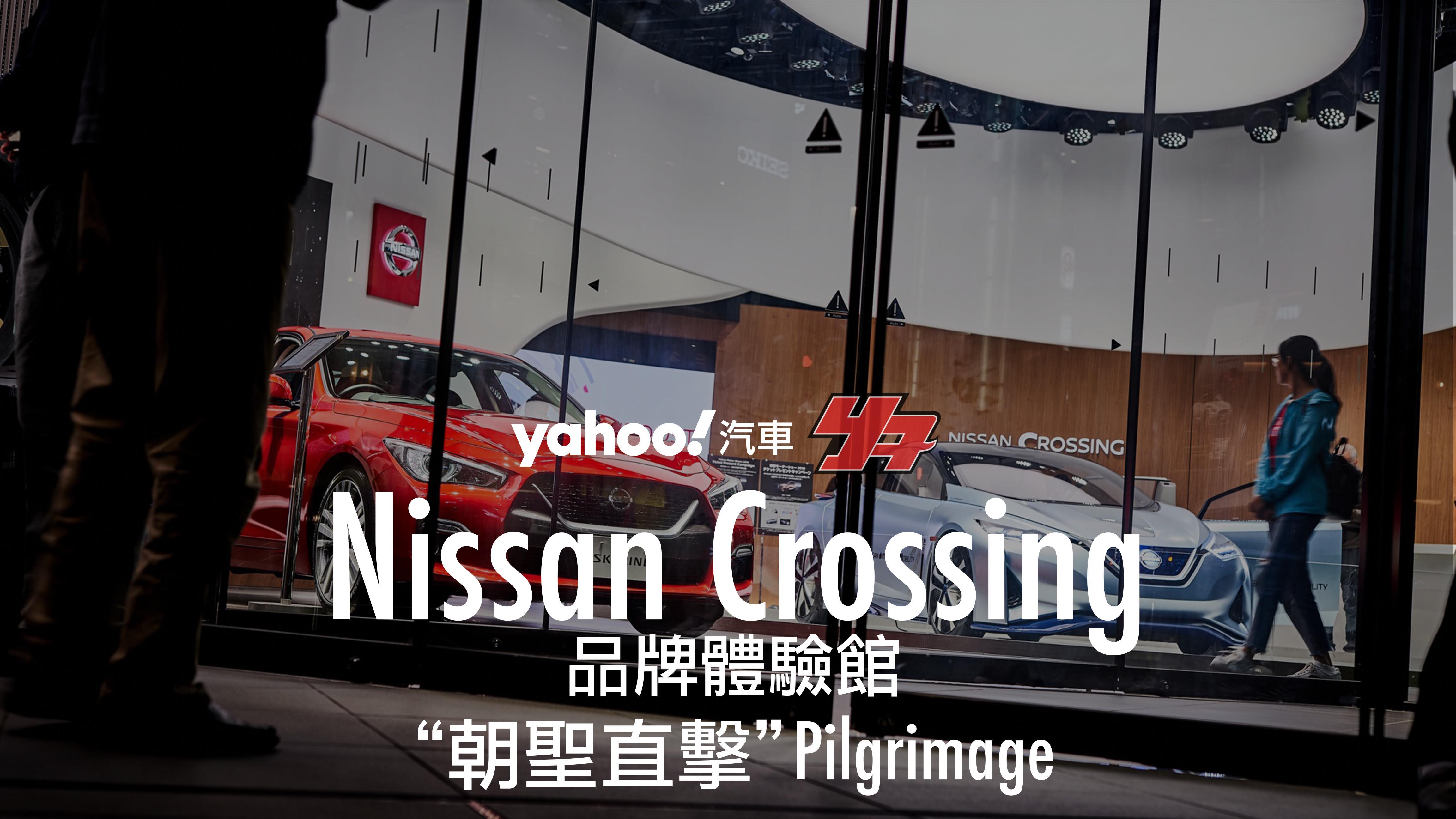 【朝聖直擊】走向未來的出發點!東京銀座Nissan Crossing品牌體驗館參訪!