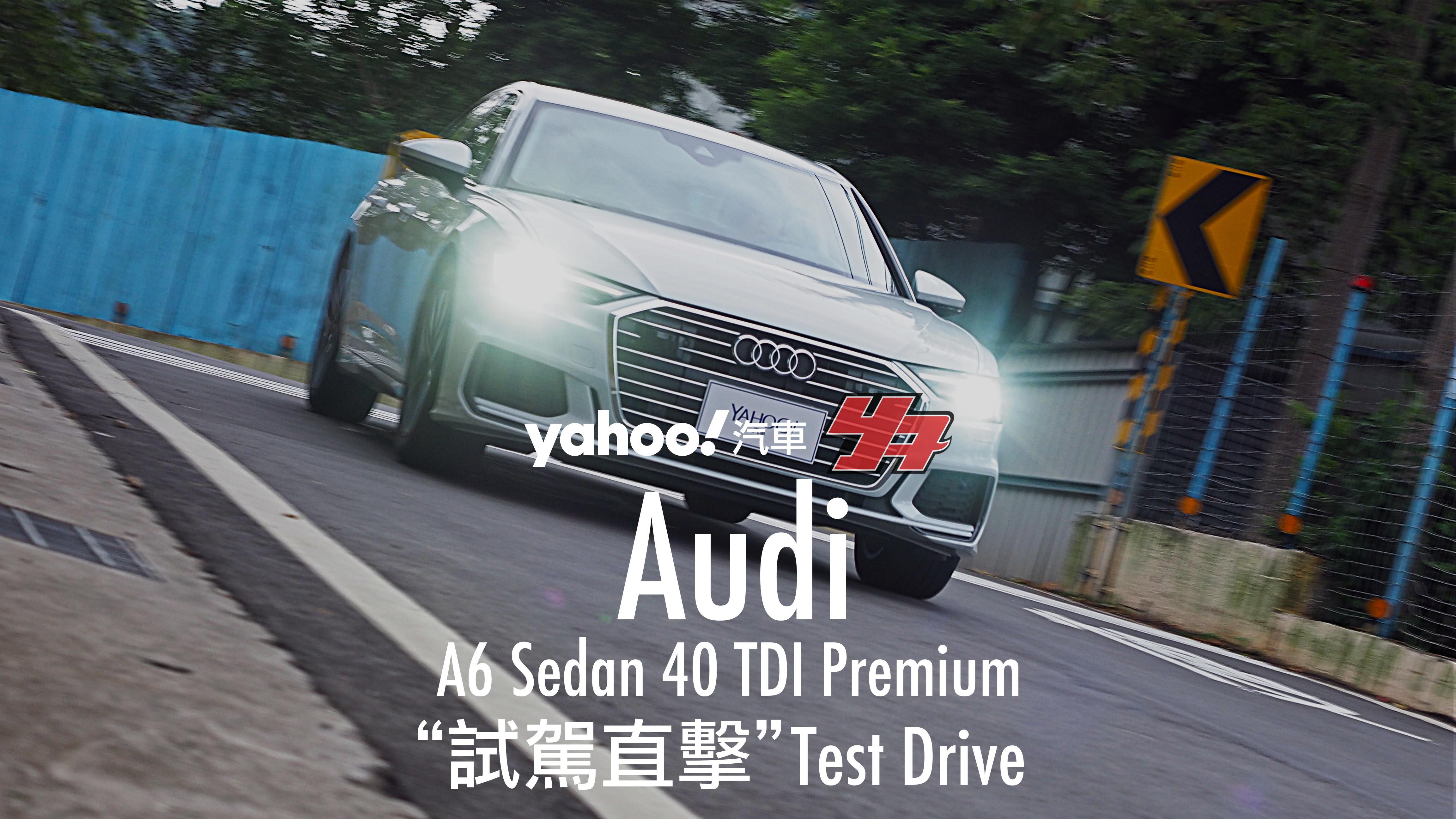 【試駕直擊】江湖在走、氣勢不能沒有!2020 Audi A6 Sedan 40 TDI Premium試駕!