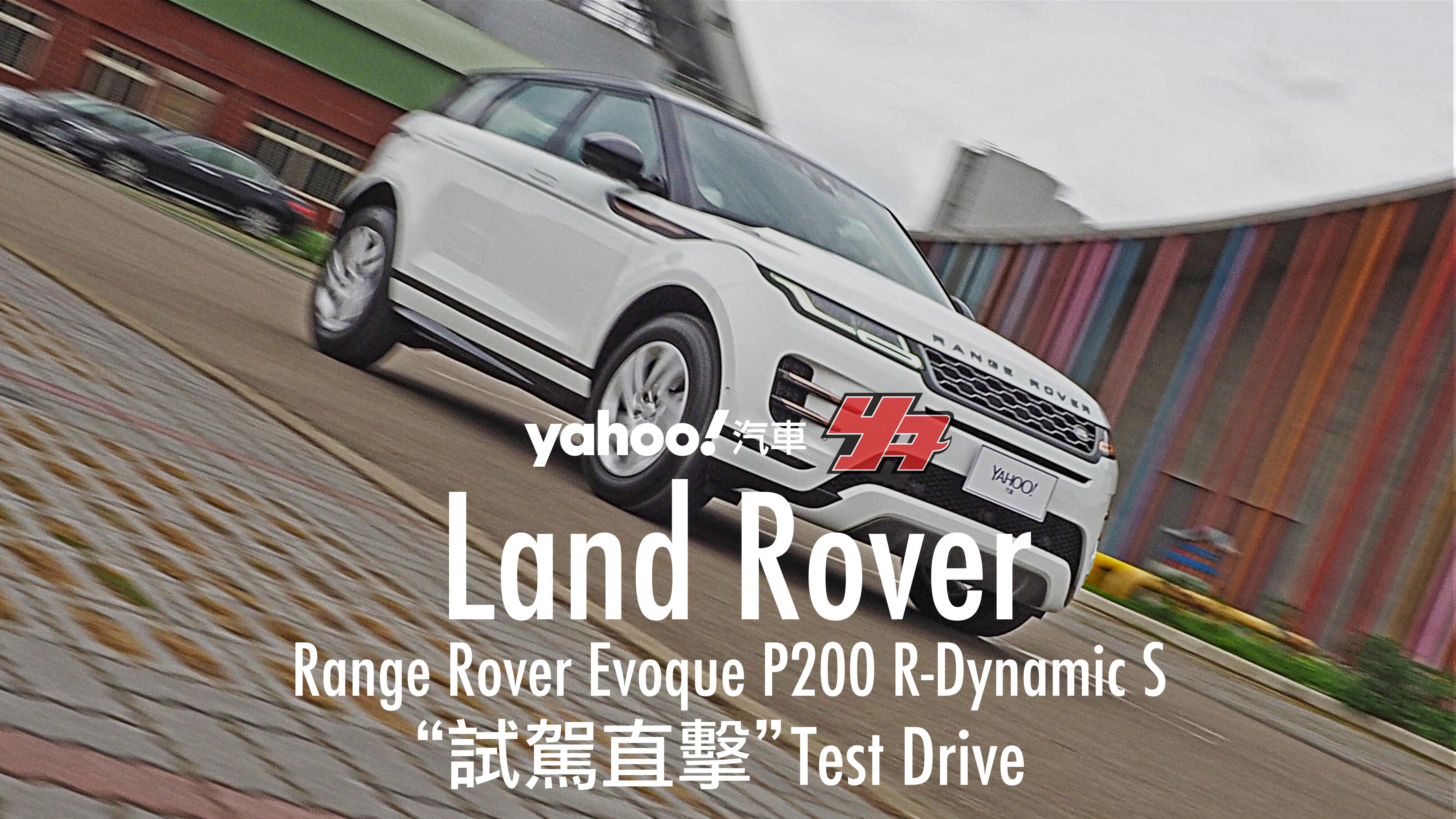 【試駕直擊】變得靦腆但實力不減!2020 Land Rover Range Rover Evoque P200 R-Dynamic S試駕