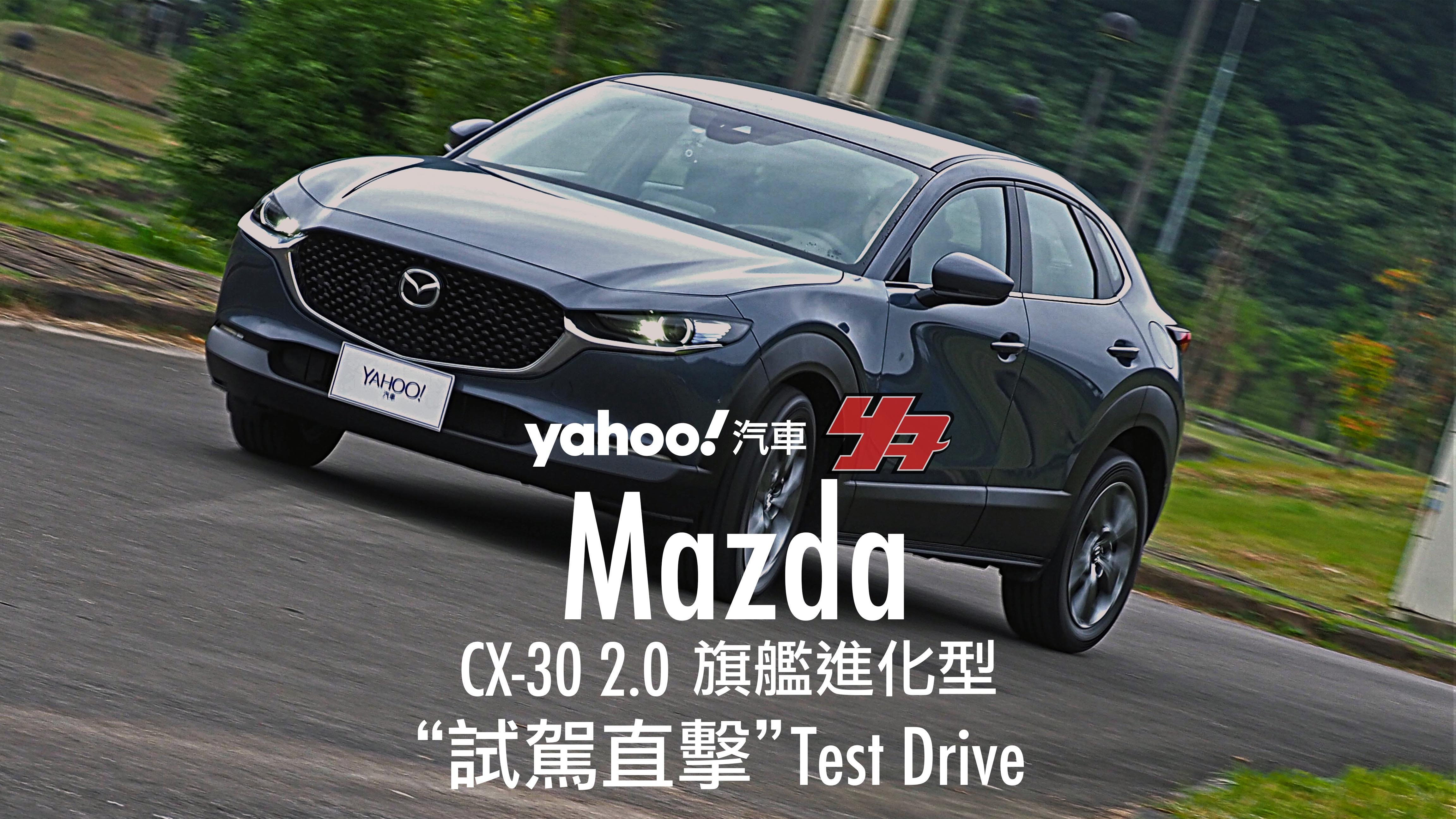 【試駕直擊】同享奔馳間的極境與寂靜!2020 Mazda CX-30旗艦進化型試駕