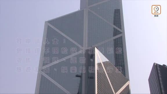 中銀推支持措施 物業按揭貸款「還息不還本」