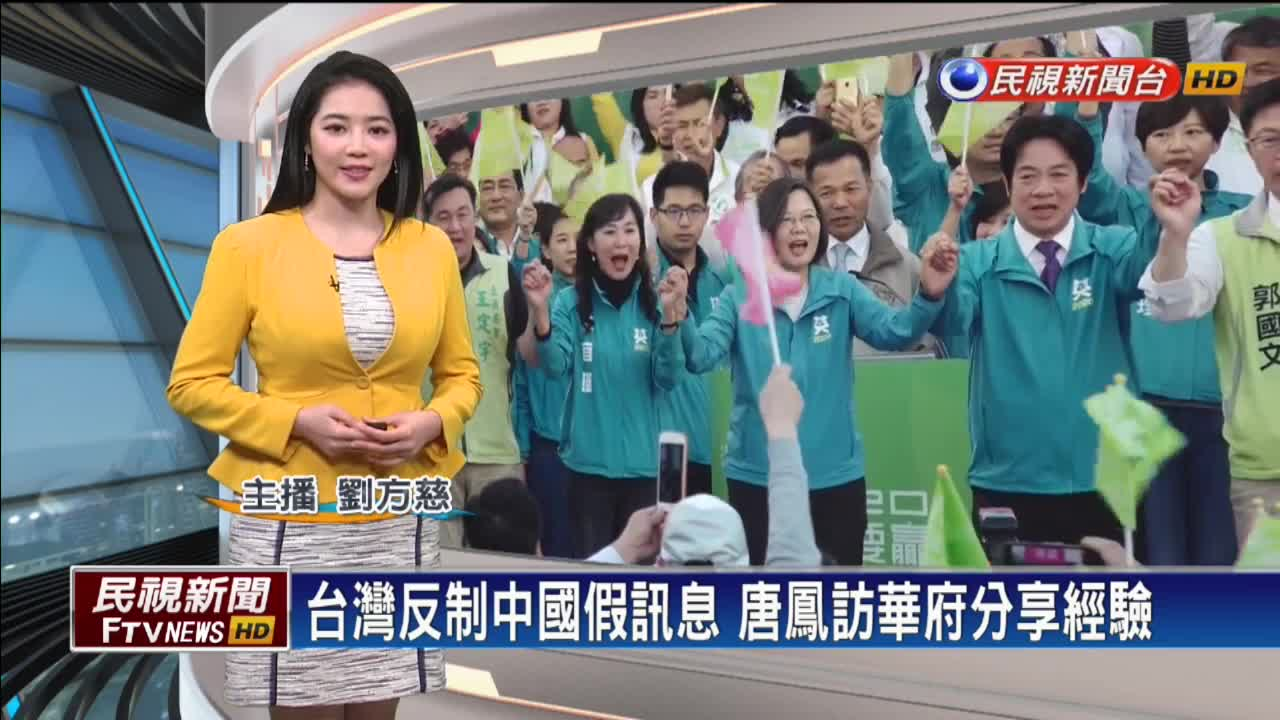 台灣抵抗中國假訊息干預!唐鳳訪華府分享經驗