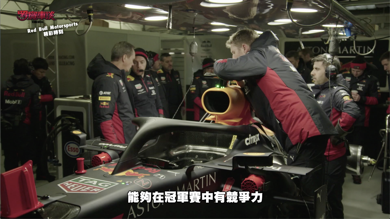 【羅賓車談】RB16首度亮相 RB16 Debut | Red Bull Motorsports精彩時刻
