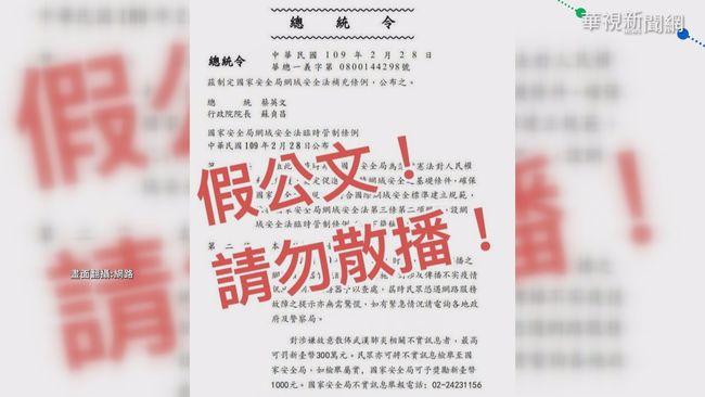 中網軍散布假訊息 調查局籲勿信謠言