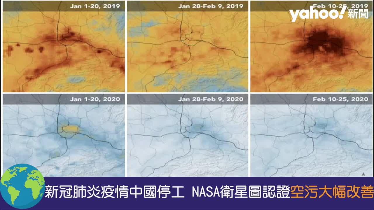 新冠肺炎疫情中國大陸停工 NASA衛星圖認證空污大幅改善