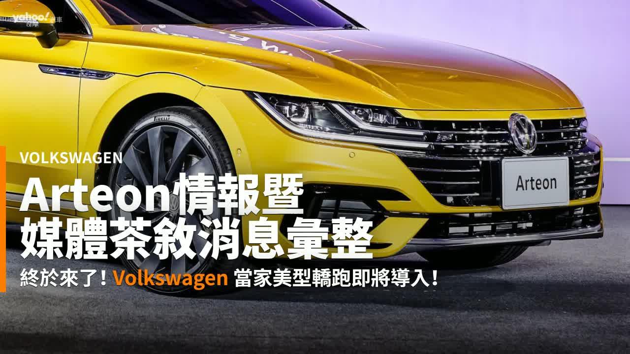 【新車速報】新世代美型4-Door Coupé車款Arteon終於登場!Volkswagen媒體茶敘2020消息彙整!
