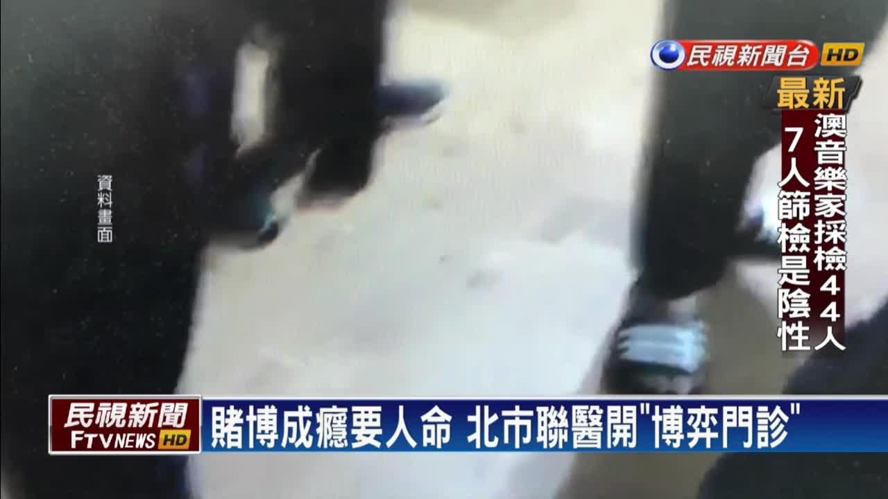 賭博成癮要人命!台北市聯合醫院設立「博弈門診」助戒賭