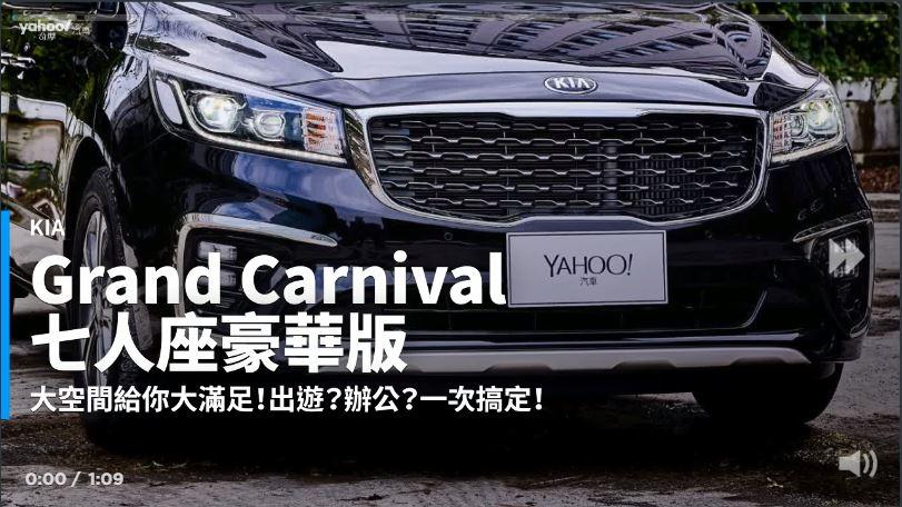 【新車速報】韓式尊榮禮賓首選!KIA Grand Carnival七人座豪華版都會試駕體驗!