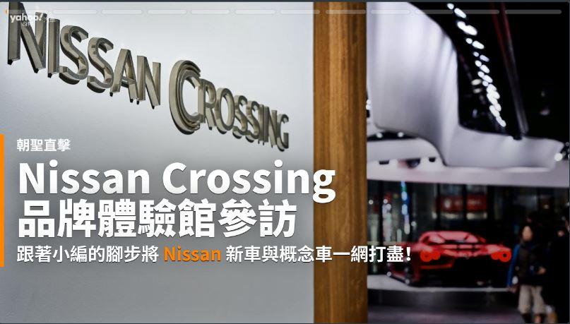 【新車速報】走向未來的出發點!東京銀座Nissan Crossing品牌體驗館參訪!
