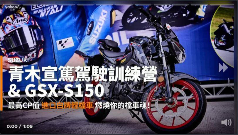 【新車速報】玩樂至上的羽量級賽道利器!Suzuki青木宣篤駕駛訓練營 & GSX-S150!