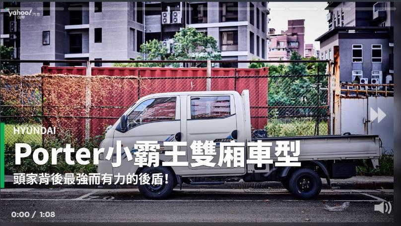 【新車速報】兩排椅的好、帶過工班就知道!Hyundai Porter小霸王雙廂車型試駕!