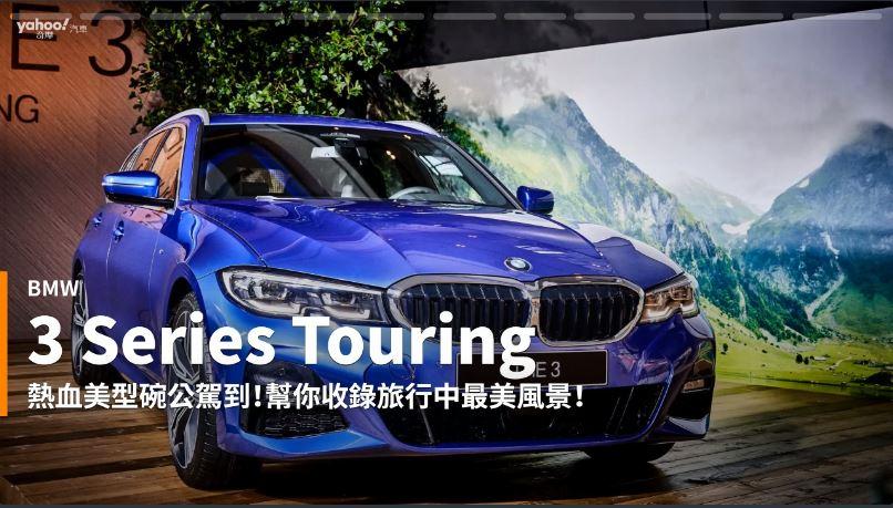 【新車速報】最殺Wagon終於現身!全新BMW 3 Series Touring正式登台236萬起!