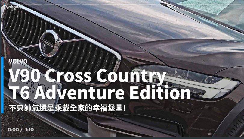 【新車速報】持家有道、冒險有理!Volvo V90 Cross Country T6 Adventure Edition北海岸試駕!