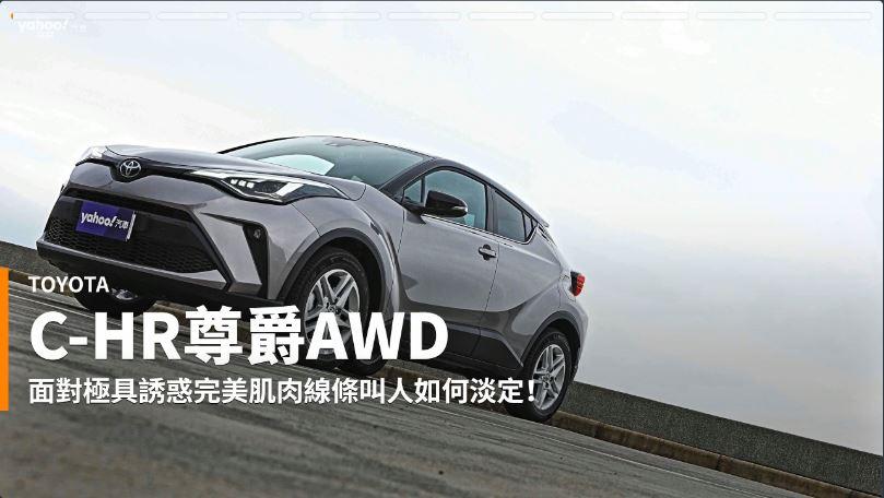 【新車速報】玩心四溢的視覺勁道力!2020 Toyota C-HR尊爵AWD小改款試駕!