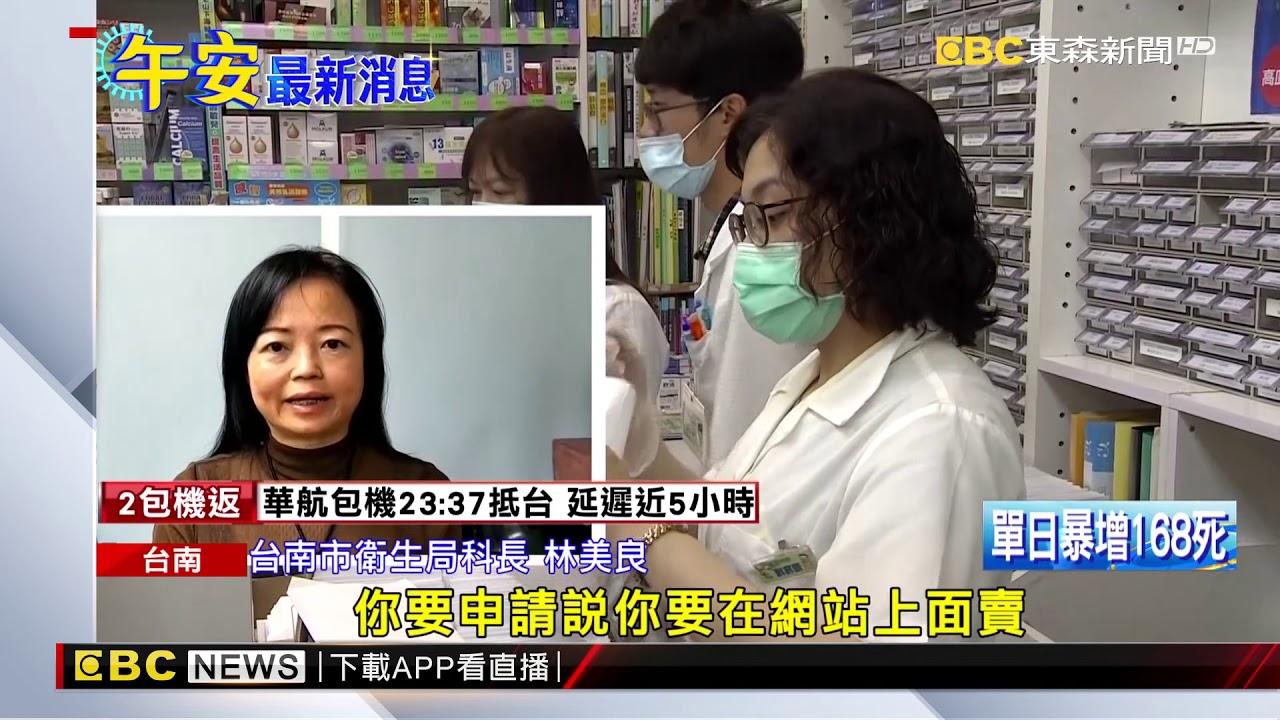 發災難財?網售醫療口罩 50個賣千元警追查