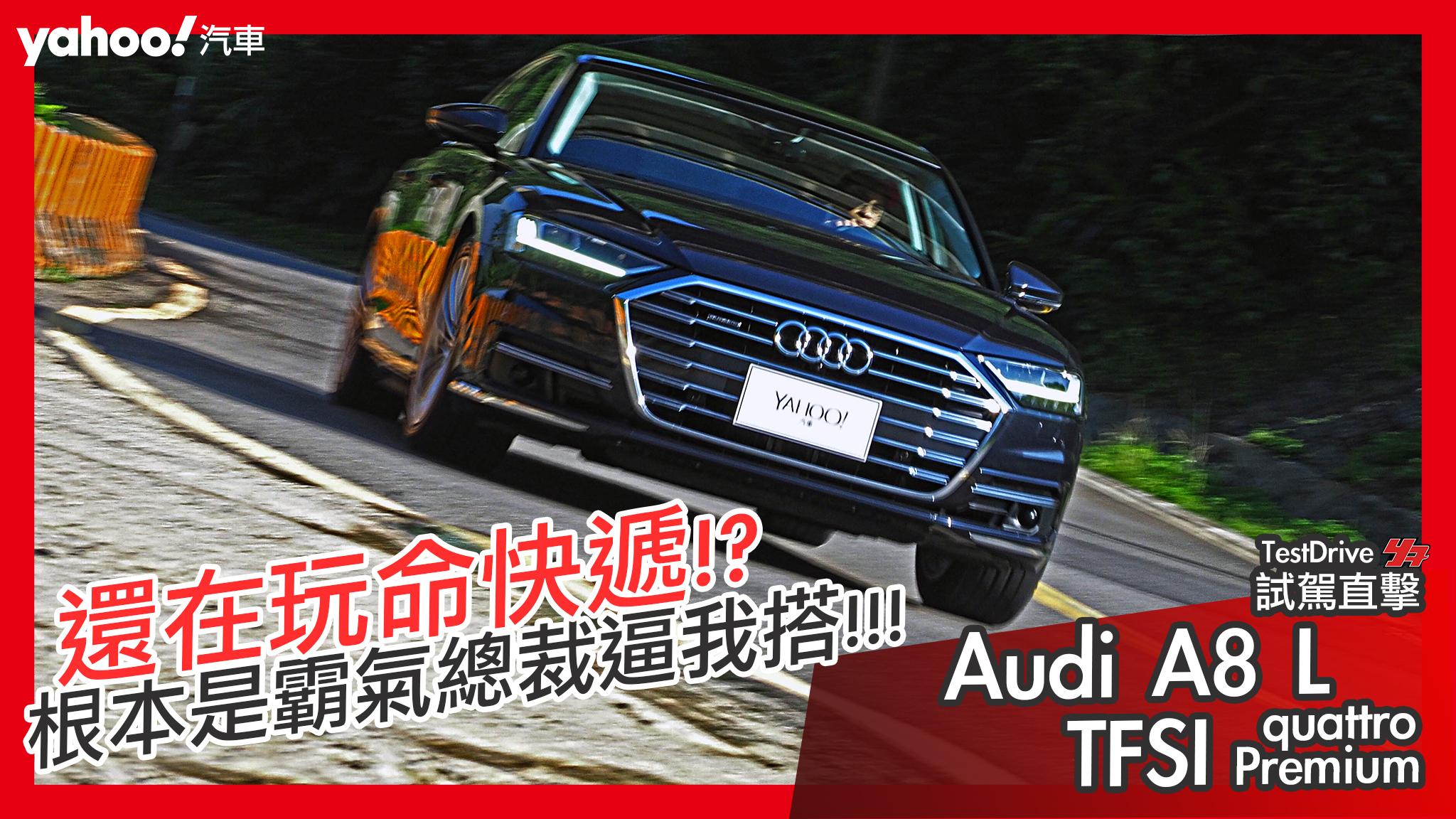 【試駕直擊】全新思維打造旗艦科技玩物!Audi A8 L 55 TFSI quattro Premium總裁級試駕!